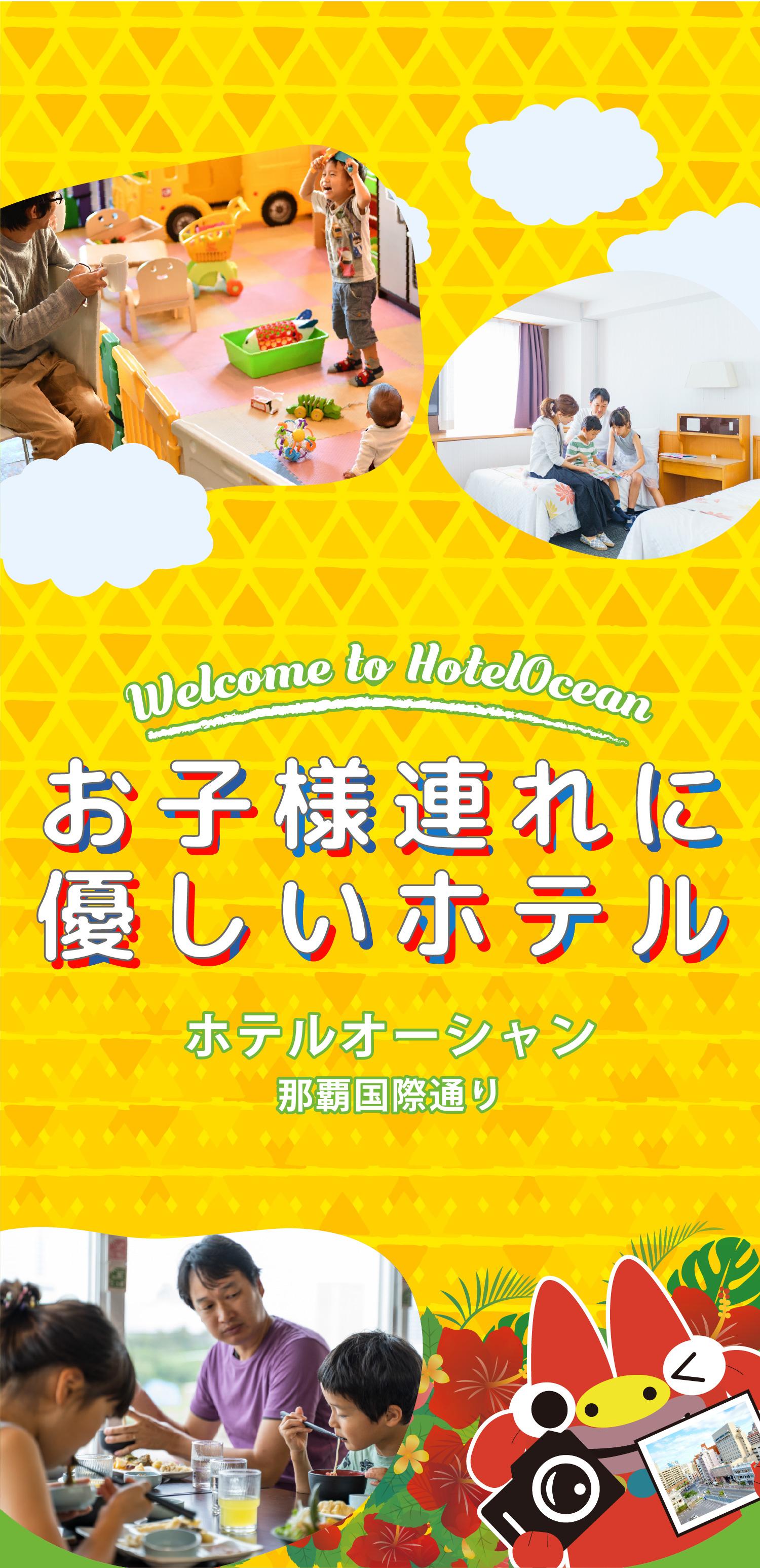 お子様連れに優しいホテル ホテルオーシャン那覇国際通り